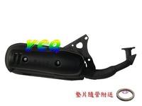 ☆YCQ☆PRO90/50_JOG90/50小玩子/ FUN 勁風90/50(通用)公司管排氣管(臺灣製造)