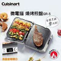 ★滿2999送吹風機★滿4800元送湯鍋美國Cuisinart 液晶溫控多功能煎烤盤 GR-5NTW
