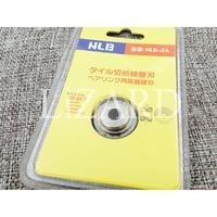 NLB 雙管 培林 刃刃 雙管切台專用 NLB-ZA 改良版 切台刀刃 替刃 磁磚切割器 磁磚切台 切斷機