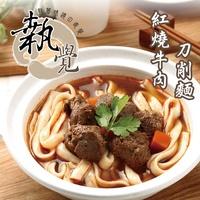 《執覺MS》素食紅燒牛肉刀削麵(760g/袋,共3袋)