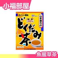 山本漢方 魚腥草茶 36袋入