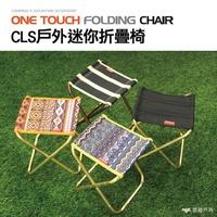 【新色登場】 CLS 超輕量鋁合金折疊凳 輕量折疊椅 演唱會椅  悠遊戶外