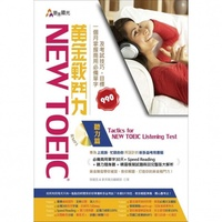 New TOEIC 黃金戰鬥力:聽力篇Tactics for New TO..