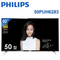 【送陶板屋餐券2張】PHILIPS飛利浦 50吋4K HDR連網液晶顯示器+視訊盒(50PUH6283)