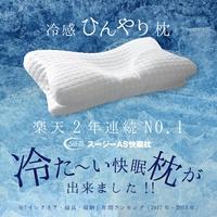 日本樂天銷售第一 AS 夏季涼感快眠枕/止鼾枕。銷售破40萬顆-日本必買 代購/日本樂天代購 (6980)。件件免運