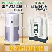 【送順風牌FWM517烘鞋機】日本PERSON 柏森牌電子式除濕機PS-168效能同歌林微電腦除濕機 KJ-HC02