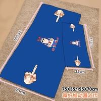 Shamoe Pop Sub-And Pipi Midea Daily Life Related Products Anime Otaku 2D Word a Towel Fiber Large Bath Towel