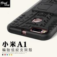 輪胎紋 手機殼 小米 A1 / 5.5吋 Android one 手機套 支架 矽膠 軟殼 防摔防震 保護套 A58B1