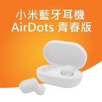 小米藍牙耳機AirDots青春版