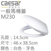 Caesar 凱撒 M230 CF1330 T1330  ㄧ般馬桶蓋 馬桶蓋 配件 M230馬桶蓋  馬桶蓋 凱薩馬桶蓋