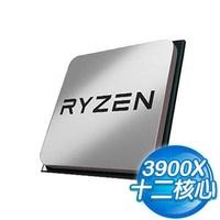 【搭機價】AMD Ryzen 9 3900X 十二核心處理器《3.8GHz/70M/105W/AM4》★送散熱膏+行動電源+防毒軟體+備份還原軟體