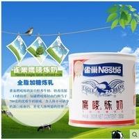 雀巢正品鷹嘜煉奶原味罐裝 甜點 咖啡 奶茶 蛋撻等調制煉乳 350g