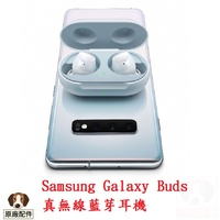 Samsung Galaxy Buds 真無線藍芽耳機 原廠配件