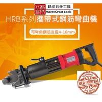手提式電動鋼筋彎曲機 彎箍機 可擕式鋼筋折彎機 螺紋鋼折彎調直 電動油壓 HRB-16A