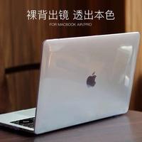 (送鍵盤膜)2018macbook Air11 12 13寸保護殼Mac Pro13.3 15吋 蘋果筆電 高清透明外殼