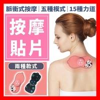 脈衝式 肩頸按摩貼片 多功能電動脈衝理療儀 智能輕便型 USB充電式 禮物 按摩器 迷你按摩貼頸椎按摩儀頸部按摩貼按摩器
