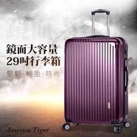 ✈️【America Tiger 鏡面29吋大行李箱】《全新》旅行箱 TSA國際海關鎖 二段伸縮拉桿 360靜音飛機輪