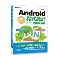 【大享】Android程式設計入門、應用到精通-修訂第四版9789864767274碁峰AEL018431