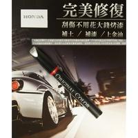 Honda原色車漆補漆筆 皓月銀 Odyssey HRV CRV Accord 補漆筆.31【愛艷車】
