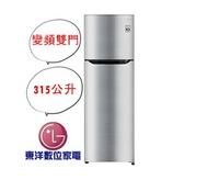 ***東洋數位家電***   LG SMART 變頻雙門冰箱 315公升 精緻銀 GN-L397SV(直驅變頻壓縮機10年保固)