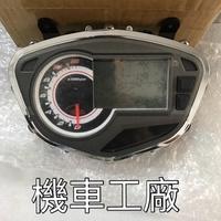 機車工廠 彪虎 125 150 地瓜 TIGRA 原廠 液晶表 儀表 儀錶 碼表 碼錶 PGO 正廠零件