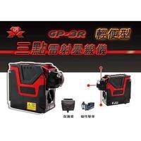 *中崙五金【附發票】GP-3R 台灣製 最新機 紅光三點雷射 附磁性壁架 貼牆 外銷日本機種 雷射墨線儀 水平儀
