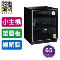 【主機五年保固】收藏家 65公升 3層式電子防潮箱 AD-66 (單眼專用/防潮盒) 公司住家皆宜