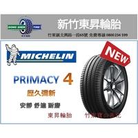 新竹東昇輪胎 225/55/18 米其林 MICHELIN PRIMACY 4 現金完工價 兩條送定位 台南