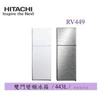 聊聊享低價【原廠保固】HITACHI 日立 RV449 / R-V449 兩門冰箱 1級能源效率 取代RV439