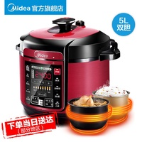 Midea MY-QC50A5 electric pressure cooker, double gallbladder 5L, intelligent household electric pressure cooker, rice cooker.