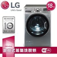 獨家好禮贈【LG 樂金】18kg WiFi蒸氣洗脫烘滾筒洗衣機 /典雅銀WD-S18VCD(含基本安裝)