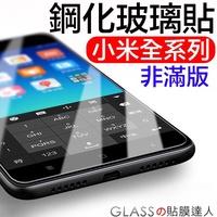 小米 非滿版 玻璃保護貼 小米8 紅米Note6 Pro玻璃貼 紅米 Note5 Note4X 6 5 小米Mix2s