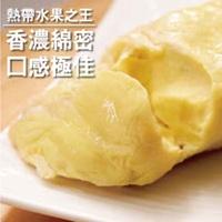 《五甲木》泰國新鮮直送-金枕頭榴槤(350g/包,共三包)