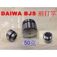 [新竹民揚釣具 ] DAIWA BJS 前打竿 白鐵後塞 50克 CNC車床加工