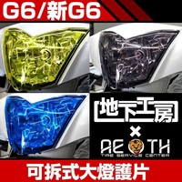 G6 地下工房 KYMCO-光陽奔騰 G6 125/150 新G6 ABS 可拆式大燈護片/ 燈罩護片