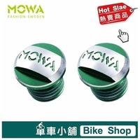 MOWA 雙前叉 / 車架 V夾座螺絲 10mm 綠色 登山車 公路車 單速車 小折 三鐵車 計時車 單車小舖