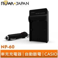 【ROWA 樂華】FOR CASIO NP-60 車充 EX-S10 S12 Z20 Z29 Z80 Z85 Z90