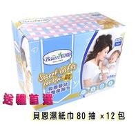全新升級貝恩濕紙巾80抽超厚型「貝恩嬰兒保養柔濕巾80抽x12包」 禮盒包裝,送禮最實用 娃娃購