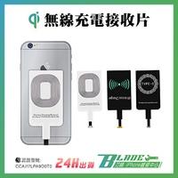 現貨 Qi無線充電接收器 接收片 蘋果 安卓 Type-C 無線充電器 手機無線充電【刀鋒】