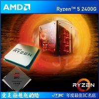 【最高折$80+最高回饋23%】AMD Ryzen 5 2400G R5 2400G (4核/3.6G/代理商/三年保固/盒裝) 處理器★AMD 官方授權經銷商★