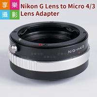 [享樂攝影]Nikon G鏡 AF鏡頭轉m4/3轉接環G3 GH3 GF3 EP3 GF2 GH2 EPL3 m43 micro 4/3