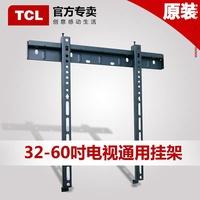 Tcl ACE wmb233/333 32/42/49/50/55/60 inch universal universal TV mounts wall mount