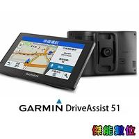 [公司貨] GARMIN DriveAssist 51 [贈多樣好禮] 主動安全導航機 行車記錄器