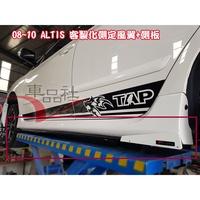 【車品社空力】08 09 10 11 12 ALTIS 10代 10.5代原廠側裙客製化側定風翼+側板