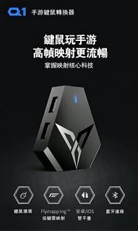飛智 Q1 鍵鼠轉換器 FDG-05 無線藍牙 體感功能 安卓 蘋果 ANDROID IOS 手遊 手機 台灣公司貨