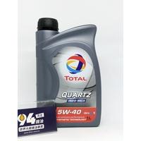 【94先生機油】店面+發票! TOTAL 5W40 QUARTZ INEO MC3 汽柴油 合成機油 道達爾