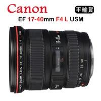 CANON EF 17-40mm F4 L USM (平行輸入)