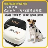 iPet MSP-380   iCare-mini 「即買即用」寵物GPS定位協尋器 GPS寵物追蹤器