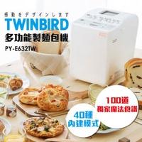 預購!限量🔥日本TWINBIRD-多功能製麵包機PY-E632TW