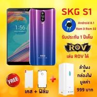 Smart Phone SKG มือถือS1 จอใหญ่6.0นิ้ว RAM 3GB ROM32GB 2ซิม  แถมฟรี เคส+ฟิล์ม+กล่องไฟลำโพง[ รับประกันศูนย์ไทย 1 ปีเต็ม!! ]